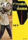 http://jambo.africa.kyoto-u.ac.jp/book/img/hinkonsakugen-.jpg