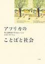 http://jambo.africa.kyoto-u.ac.jp/book/img/kotobatoshakai-.jpg