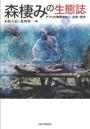http://jambo.africa.kyoto-u.ac.jp/book/img/morisumi_seitai-.jpg